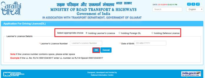 Registration form ड्राइविंग लाइसेंस