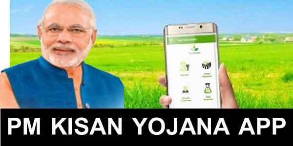 पीएम किसान मोबाइल ऐप