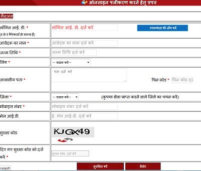 aay Praman Patra Registration