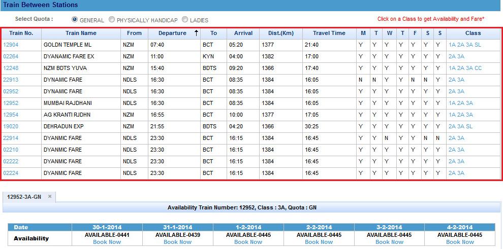 आईआरसीटीसी ट्रैन टिकट