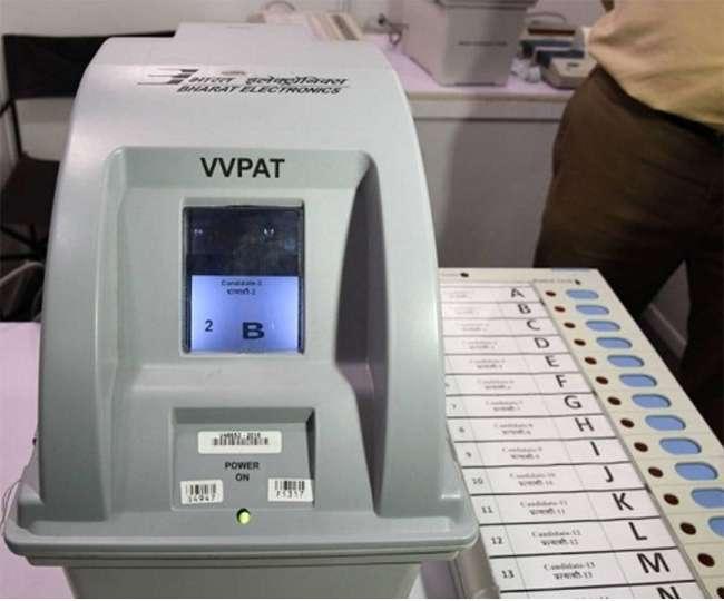 VVPAT मशीन