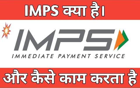 IMPS क्या है