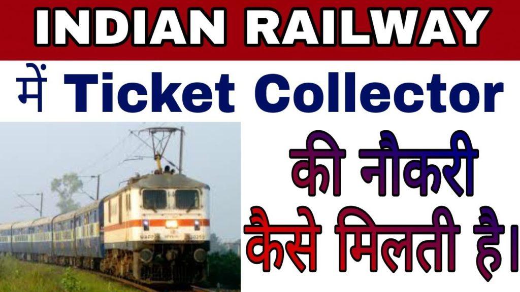 रेलवे में Ticket Collector