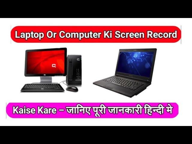 Laptop Screen Record