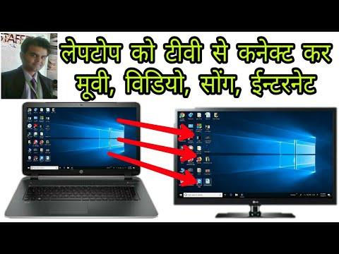 Computer में टीवी