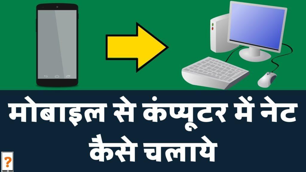 Mobile से Computer में नेट