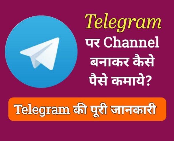 टेलीग्राम चैनल