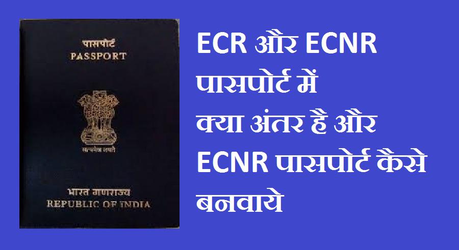 ECR Or Non ECR Passport