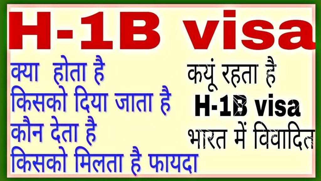 H-1B वीजा