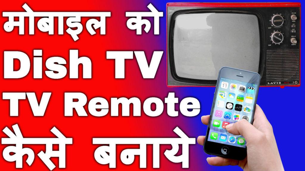 Mobile को TV Remote
