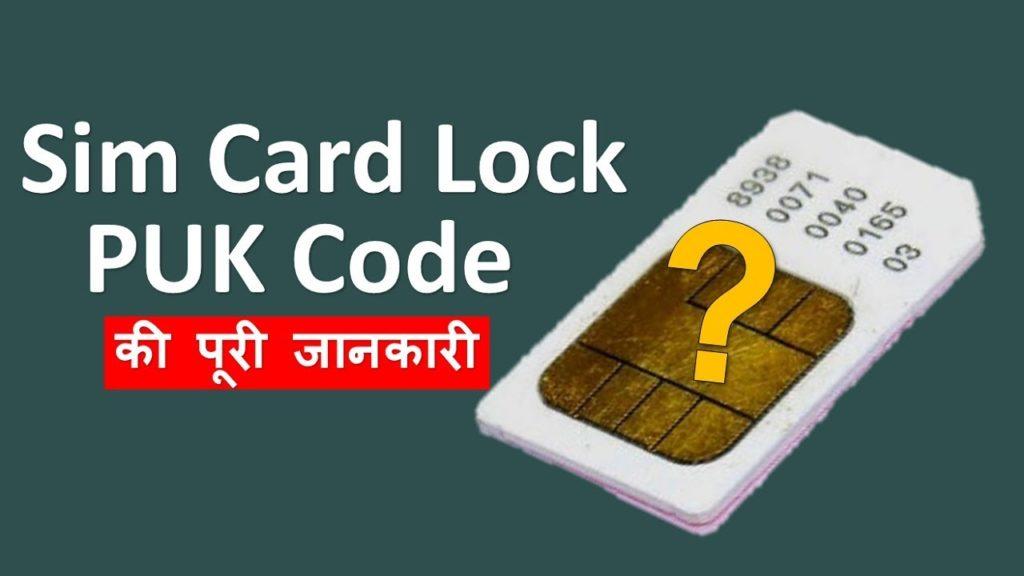 सिम कार्ड PUK Code कोड