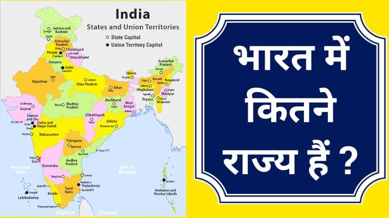 भारत में कुल राज्य