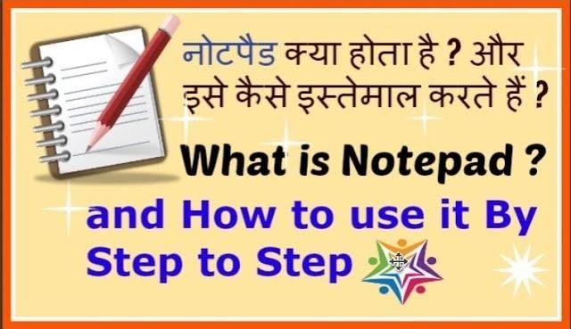 (Notepad) नोटपैड क्या होता है- Notepad कैसे प्रयोग करते है?