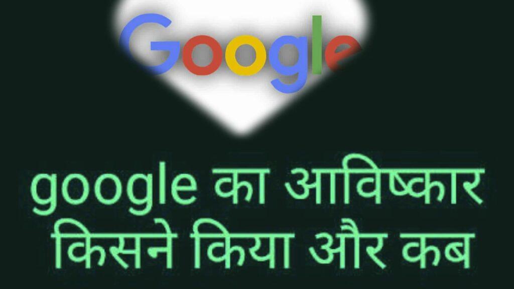 गूगल का आविष्कार