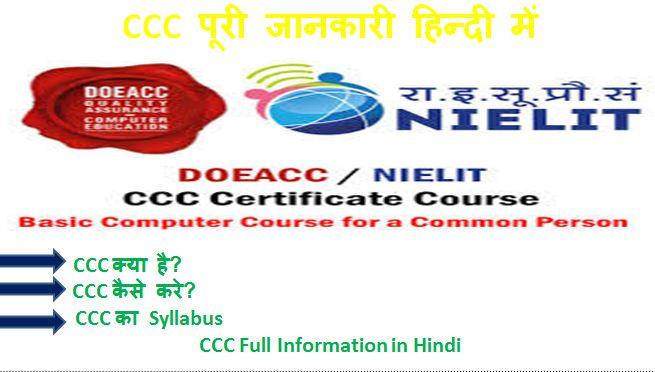 NIELIT CCC Computer Course क्या है
