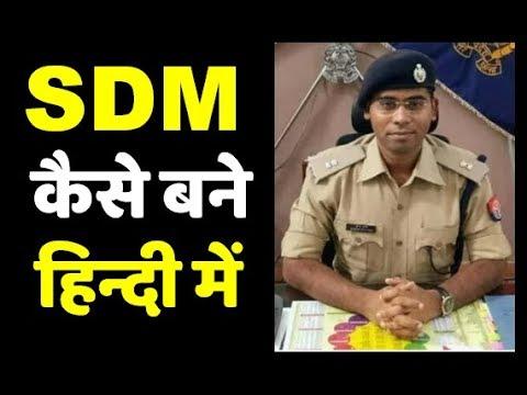 SDM Officer