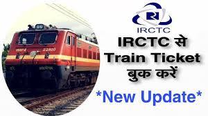 IRCTC में Train Ticket ऑनलाइन बुक