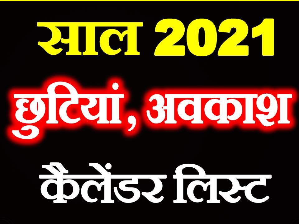 2021 सार्वजनिक अवकाश सूची
