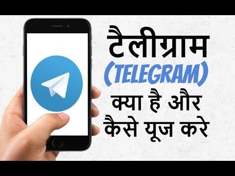 Telegram App क्या है