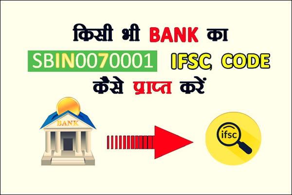 IFSC कोड