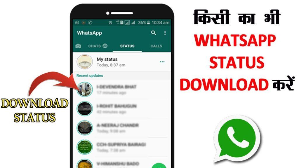 WhatsApp Status कैसे डाउनलोड करें