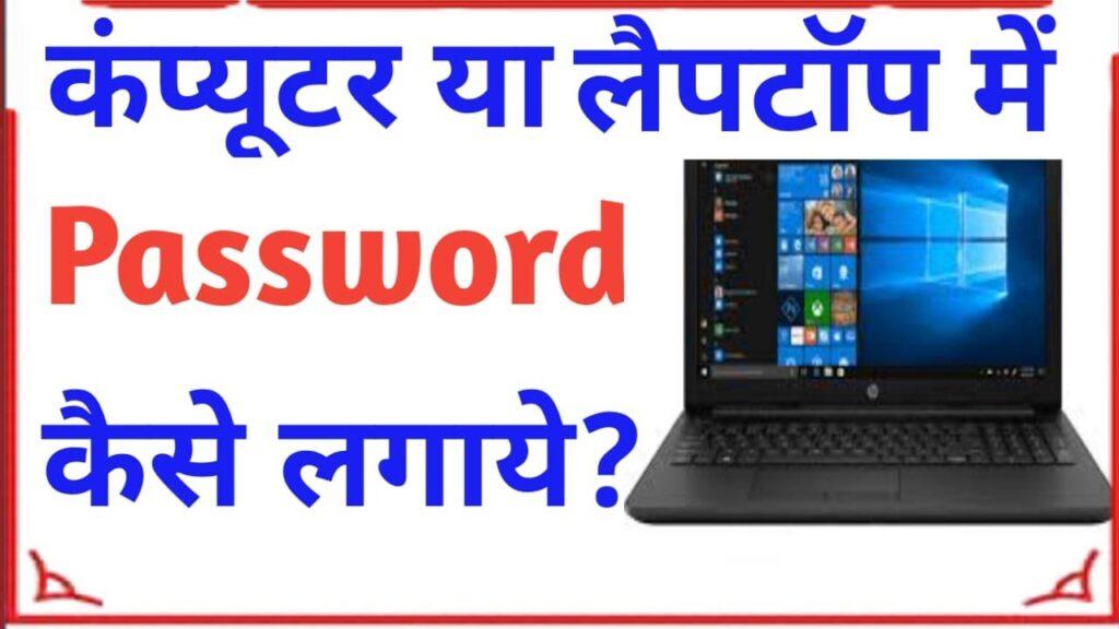 Computer या Laptop में Password