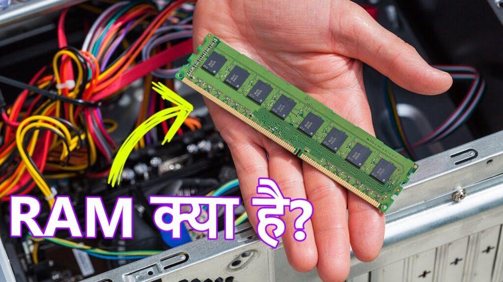 RAM क्या होता है