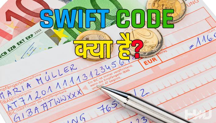 SWIFT Code क्या होता है