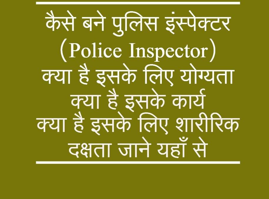 पुलिस डिपार्टमेंट