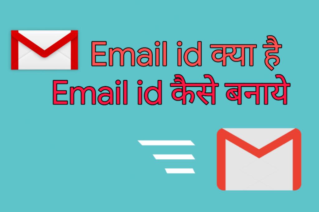 मोबाइल में ईमेल Id कैसे बनाएं