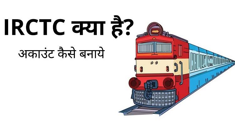 IRCTC क्या है