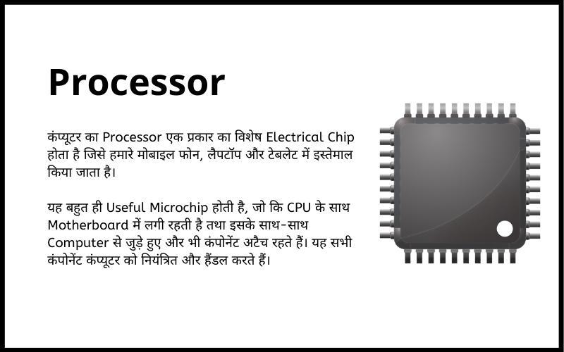Computer Processor क्या होता है
