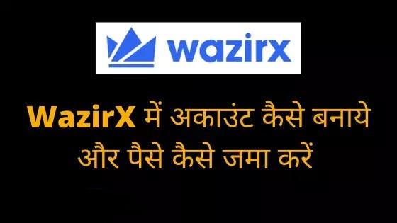 Wazirx क्या है