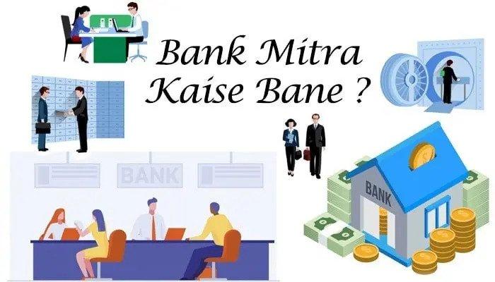 बैंक मित्र कैसे बने