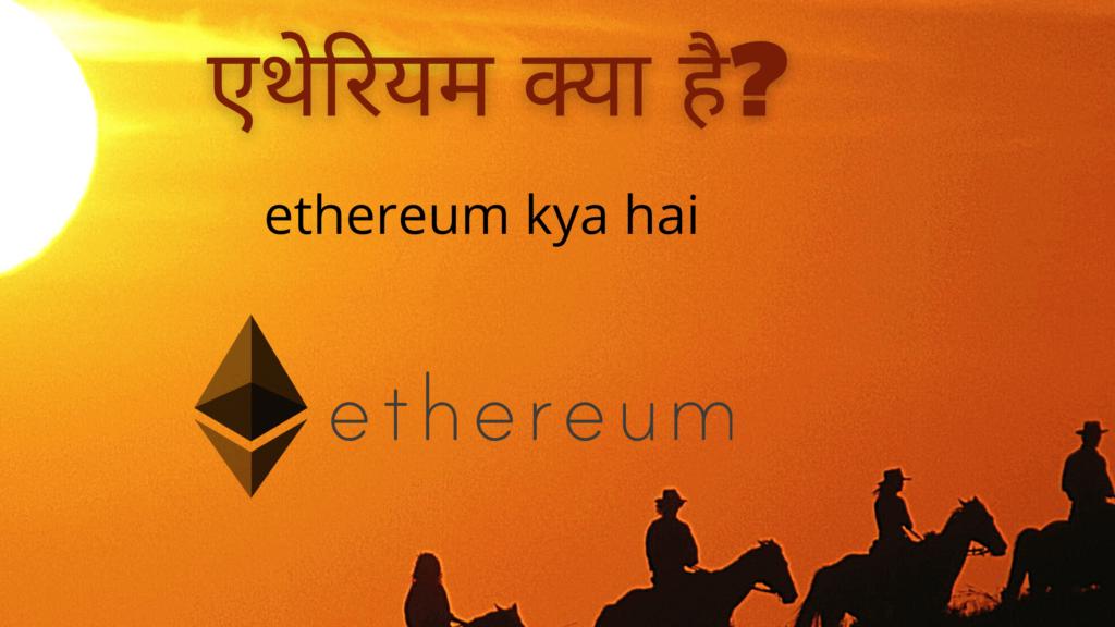 Ethereum क्या है