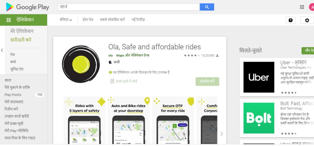 OLA Cabs क्या है