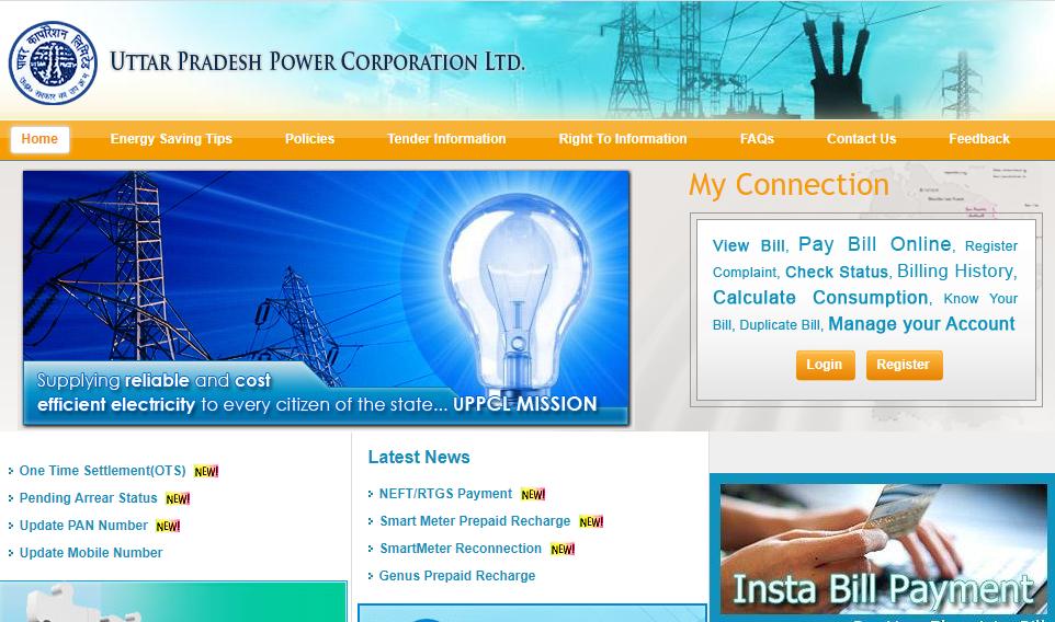 ऑनलाइन बिजली बिल जमा