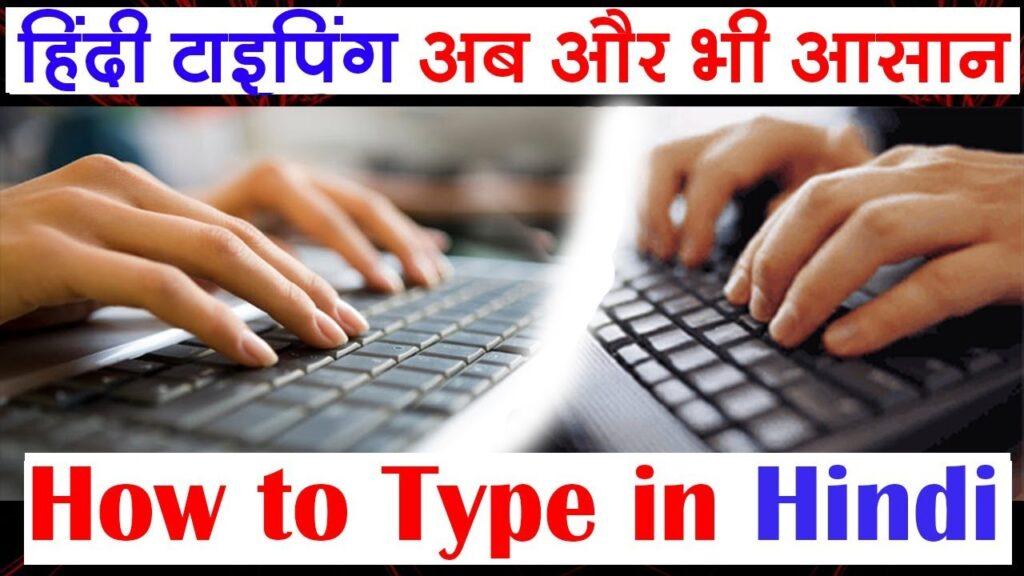 कंप्यूटर और मोबाइल पर हिंदी टाइपिंग