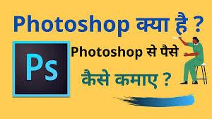 फोटोशॉप  क्या है