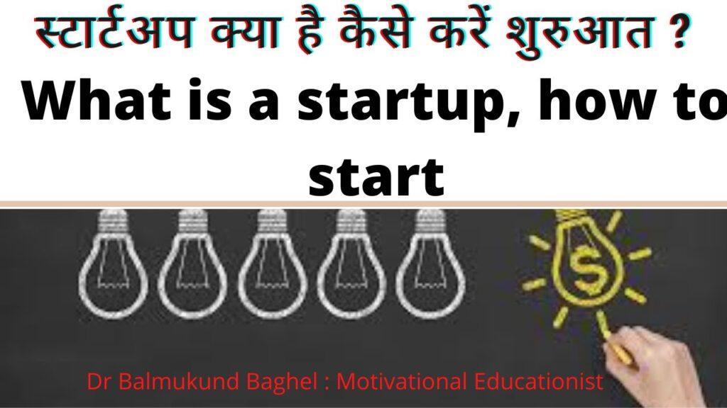 स्टार्टअप (Startup) क्या है