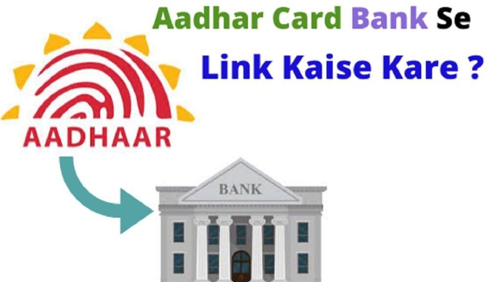 Aadhar Card Bank Se Link