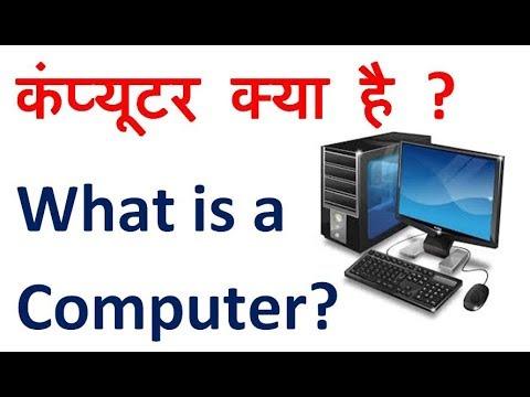 Computer क्या है