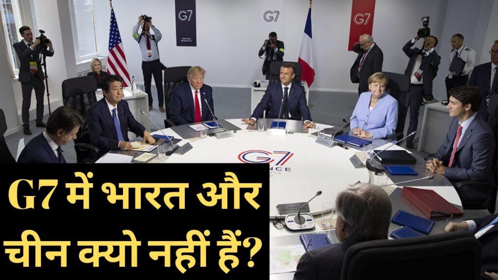 G-7 शिखर सम्मेलन