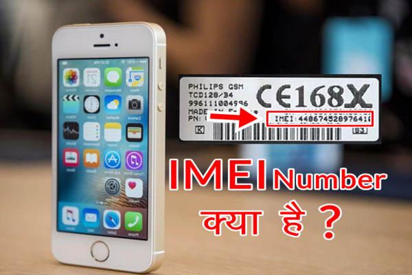 आईएमइआई नंबर मोबाइल में कैसे पता करे
