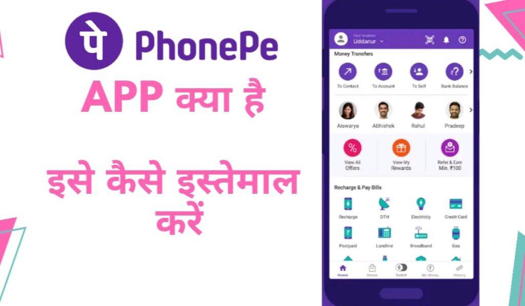 Phone Pe App क्या है