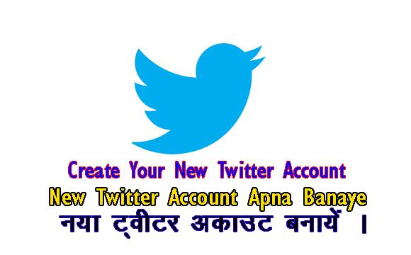 Twitter Account कैसे बनाएं