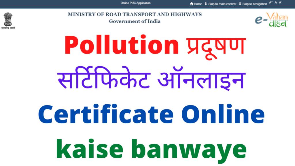 Pollution Certificate क्या है