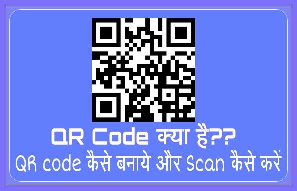 QR Code कैसे बनाएं