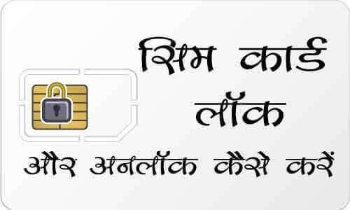 Sim Card Lock और Unlock