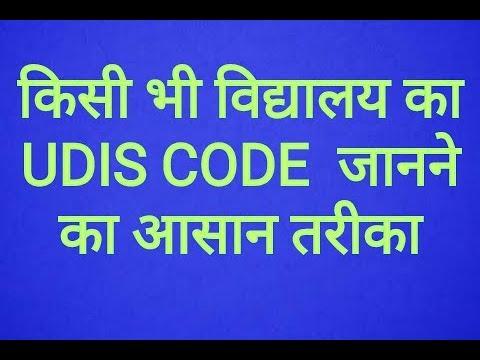 UDISE Code क्या होता है